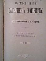 Всемирные сатирики и юмористы 1900 год