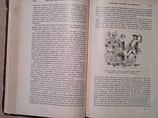 Всесвітні сатирики і гумористи 1900 рік, фото 3