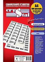 Этикетки самоклеящиеся Crystal 36 шт 70х24 мм 25 л (16.3930)