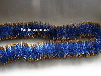 Новогодняя синяя мишура, дождик с золотыми краями - d=7 см, длина около 2 м
