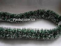 Новогодняя зеленая мишура, дождик с белыми краями - d=7 см, длина около 2 м