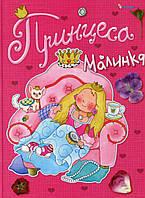Принцеса Малинка. Автор: Элеонора Барзотти