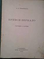 А.А.Измайлов. Кривое зеркало 1912 год