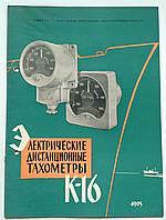 """Журнал (Бюллетень) """"Электрические дистанционные тахометры К-16"""" 1959 год, фото 1"""