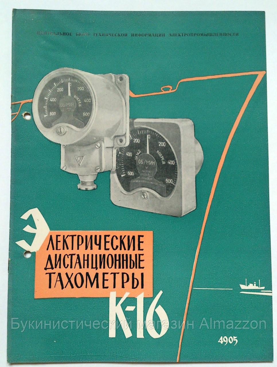 """Журнал (Бюллетень) """"Электрические дистанционные тахометры К-16"""" 1959 год"""
