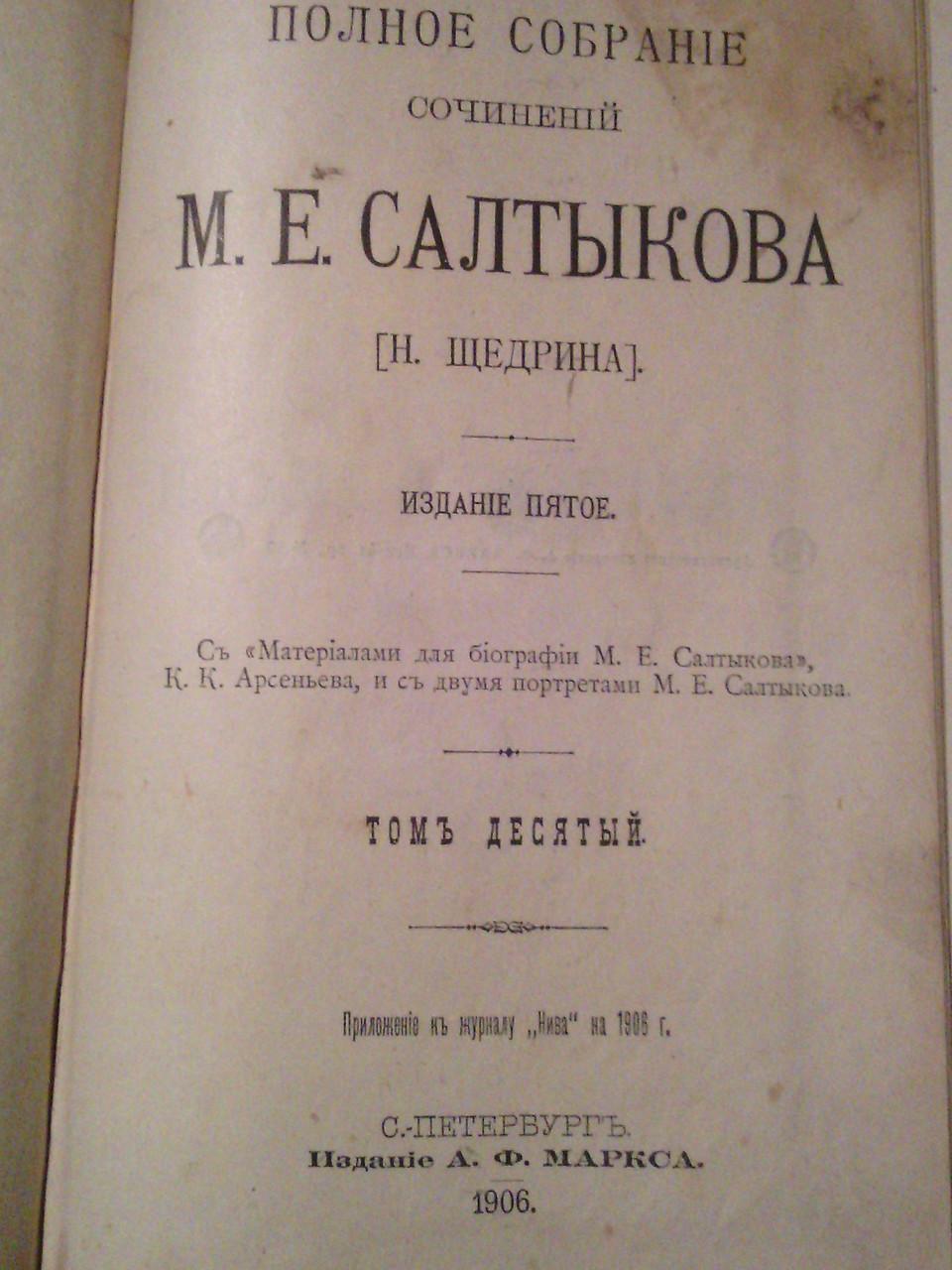 Салтыков-Щедрин. Пошехонские рассказы 1906 год