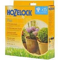 Набор Hozelock для полива 15 горшечных растений