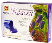 """Акриловые краски  художественные """" Луч """" 12 цветов 20 мл."""