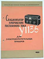 """Журнал (Бюллетень) """"Стабилизатор напряжения постоянного тока У 1136 для электроизмерительных приборов"""" 1959"""