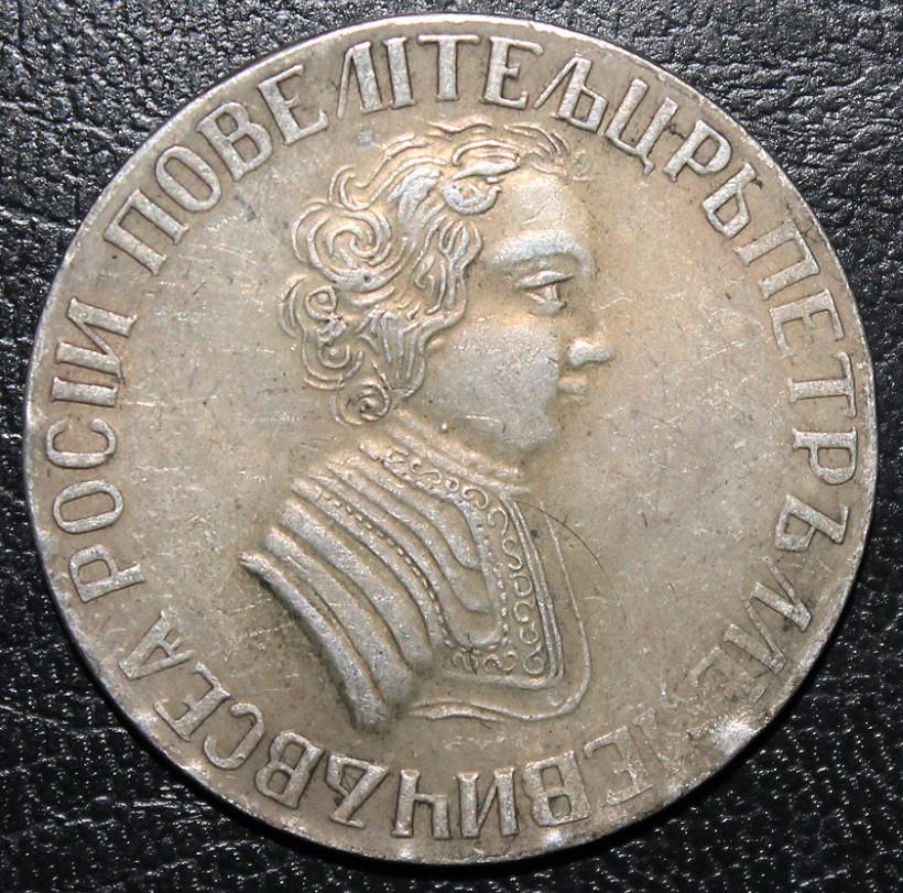 1 Рубль  Петр I