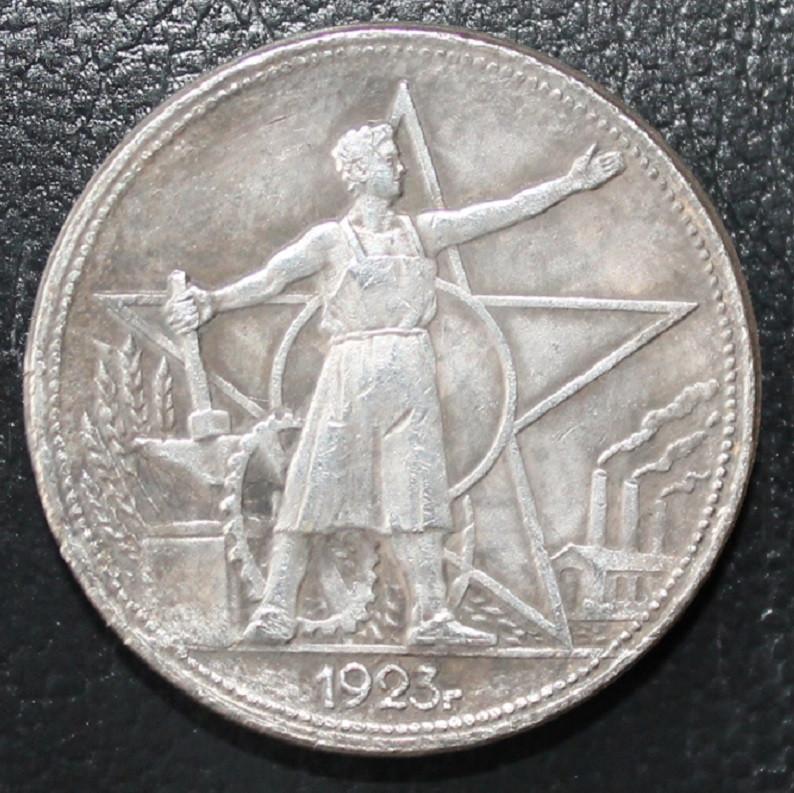 СССР 1 рубль 1923 г.
