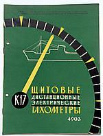 """Журнал (Бюллетень) """"Щитовые дистанционные электрические тахометры К 17"""" 1960 год, фото 1"""