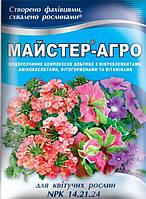 Комплексное минеральное удобрение для цветущих Мастер-Агро, 25 г
