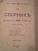 """И.Бунин и др. 1905 год. Сборник Тов """"Знание"""""""
