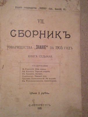 И.Бунин и др. 1905 год Сборник Тов Знание, фото 2