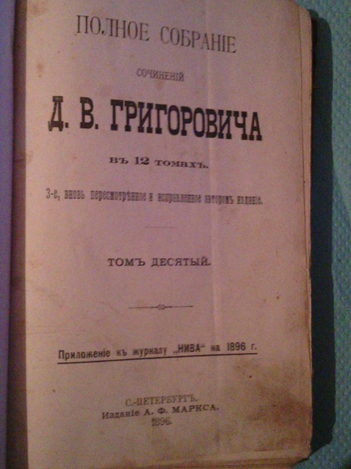 Д. Григорович твори 1896 рік Прижиттєве видання