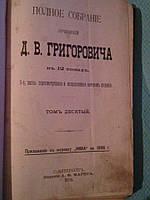 Д.Григорович сочинения, 1896 год. Прижизн. издание