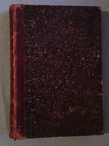 Д. Григорович твори 1896 рік Прижиттєве видання, фото 2