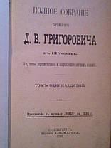 Д. Григорович твори 1896 рік Прижиттєве видання, фото 3