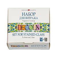 Набор акриловых красок для витража DECOLA на водной основе, 9 цв. по 20 мл + контур черный 18 мл.