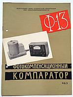 """Журнал (Бюллетень) """"Фотокомпенсационный компаратор Ф-13""""  1959 год, фото 1"""