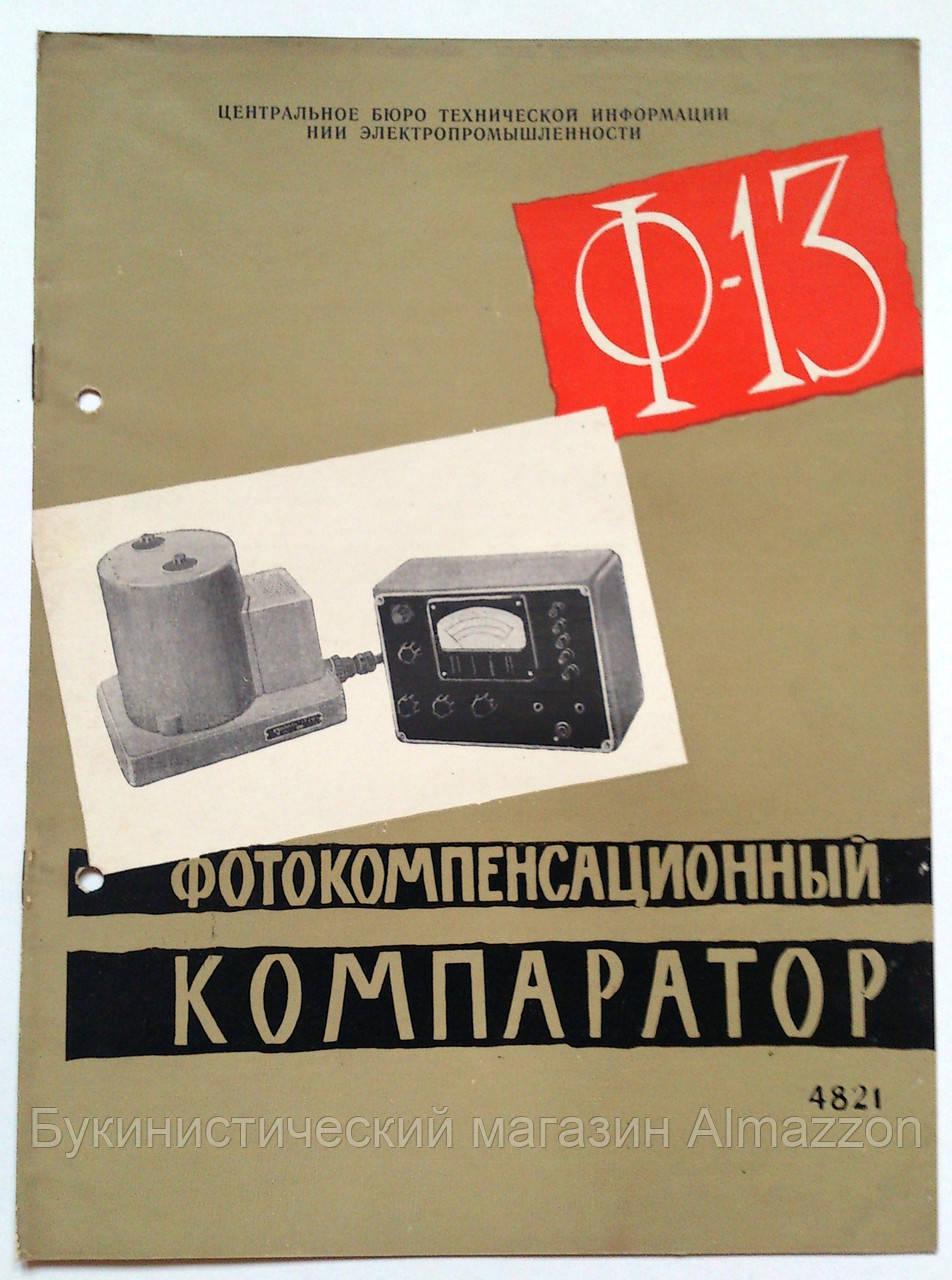 """Журнал (Бюллетень) """"Фотокомпенсационный компаратор Ф-13""""  1959 год"""