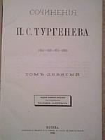 И.С.Тургенев 1880 год собрание сочинений прижизненное издание