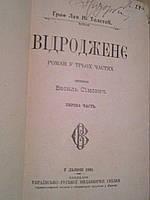 Л.Толстой Відродженє укр. мовою 1901р Львів