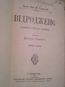 Л.Толстой, Відродженє(укр мова), 1901р, Львів