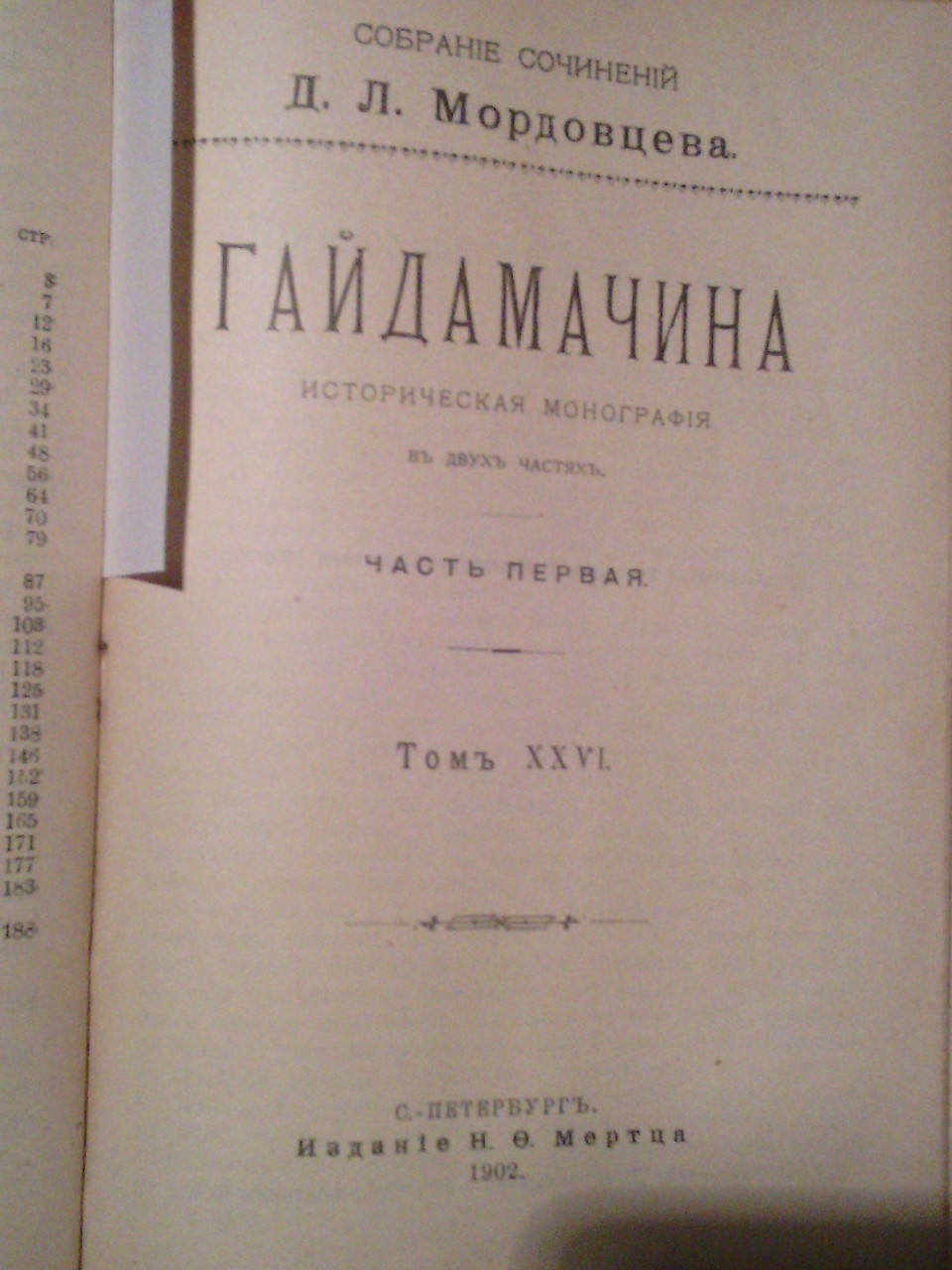 Книга Гайдамаччина.Д.Мордовцев, 1902 год. прижизн. издание