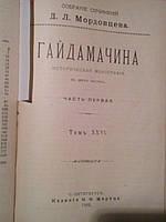 Книга Гайдамаччина Д.Мордовцев 1902 год прижизн издание