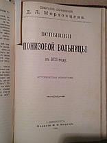 Книга Гайдамаччина.Д.Мордовцев, 1902 год. прижизн. издание, фото 3