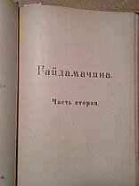 Книга Гайдамаччина.Д.Мордовцев, 1902 год. прижизн. издание, фото 2