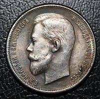 50 копійок 1898, Микола II