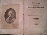 История графа Суворова, 1858 год Н.А.Полевой