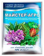Комплексне мінеральне добриво для кімнатних рослин Майстер-Агро, 25 г