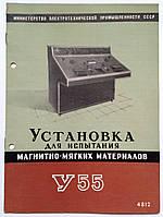 """Журнал (Бюллетень) """"Установка для испытания магнитно-мягких материалов У 55"""" 1955 год, фото 1"""