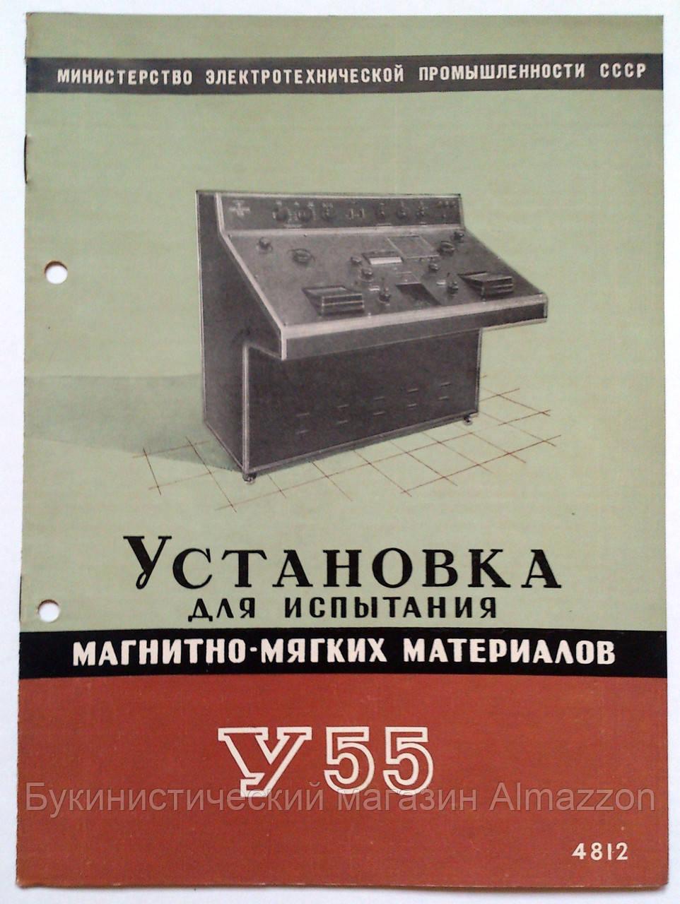 """Журнал (Бюллетень) """"Установка для испытания магнитно-мягких материалов У 55"""" 1955 год"""