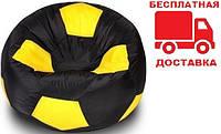 Кресло-мешок, кресло мяч от 199 грн. Бесплатная доставка.