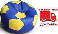 Кресло-мешок, кресло мяч от 225 грн. Бесплатная доставка.