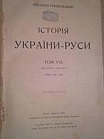 Історія України-Руси. М.Грушевський,1922р