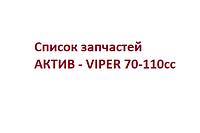 Список запчастей  АКТИВ - VIPER 70-110cc