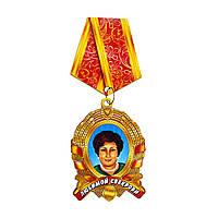 """Цветной магнит """"Медаль: Любимой свекрови"""""""