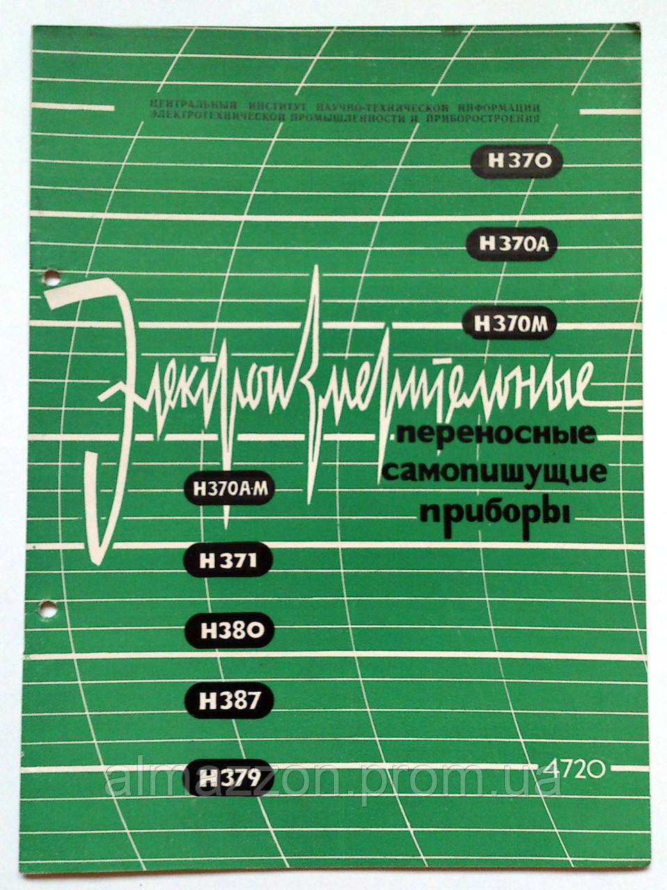 """Журнал (Бюллетень) ЦИНТИ """"Электроизмерительные переносные самопишущие приборы Н370 А-М, Н-371, Н380, Н387"""
