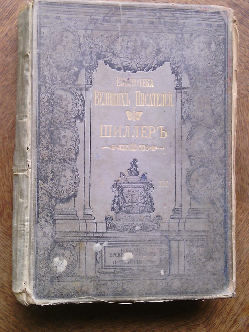 Шиллер том 3 1901 год Библиотека Великих писателей