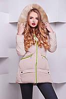 Куртка пуховик женский теплый бежевый с мехом