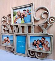 Мультирамка  FAMILY на 4 фотографий цвета слоновой кости