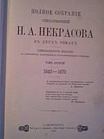 Н.А.Некрасов собр. сочинений 1913 год