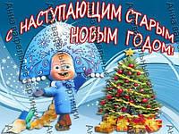Вафельные картинки Старый Новый год