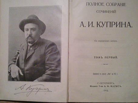 А.И.Куприн собр.сочинений 1912 год Прижизненное издание, фото 2
